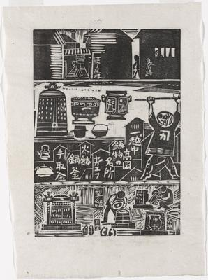blocky black and white image divided in sections; figure holding staff overhead R of C; text and metal vessels to his L; foundry workers opening molds at bottom; large cast bell at LL; figure walking down dark alley at top, with another figure in a darkened building UR