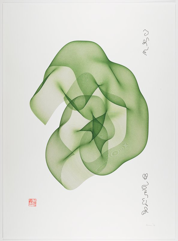 green, roundish, organic shape created by thin, machine-drawn lines; 3-D effect created by lines overlapping; darker and lighter green areas; black, abstract, twisted lines that resemble letter characters drawn vertically along R side; red square stamp at LLQ
