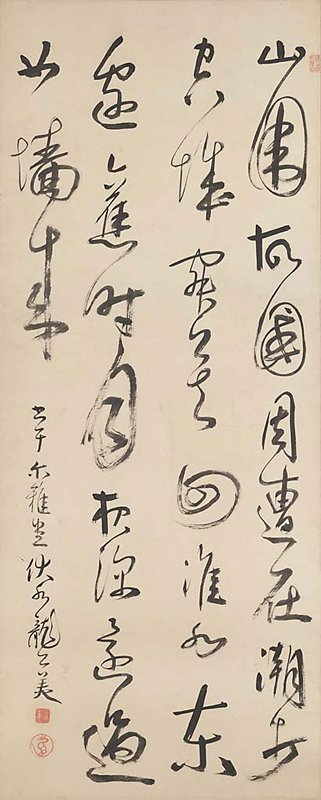 3 1/2 lines of calligraphy; smaller line at LL
