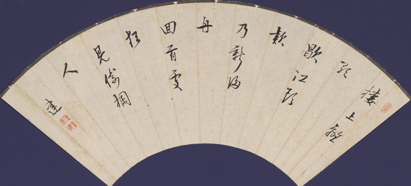 ten lines of calligraphy, on a fan, alternating between three characters and one character; signature at far L; rectangular relief stamp at URC; two square intaglio stamps LLC; mounted on cobalt blue board