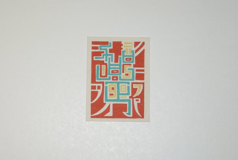 """linear abstract pattern in teal, yellow, and white against red background; inside: block printed, """"Merry Christmas and A Happy New Year]"""