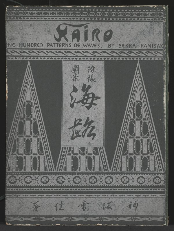 album of sheets containing vivid, abstract designs with wave themes; sheets are bound together at the top with two brads; contained in folding portfolio with charcoal cover and silver pigment; cover decorated with three patterned silver triangles, decorative bands, and lettering