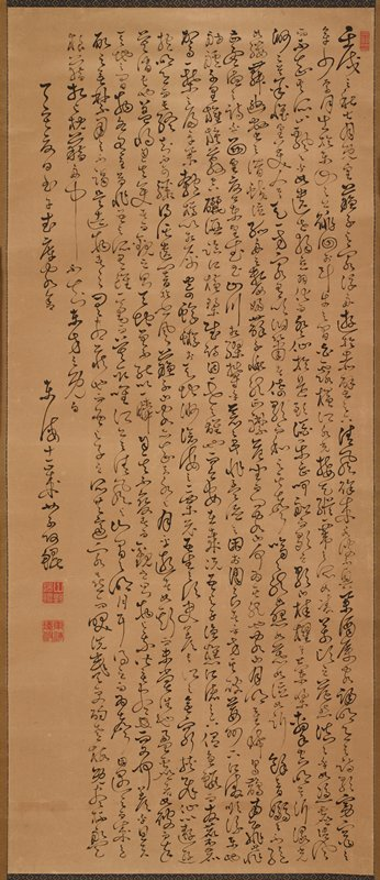 14 lines of rather small, looping calligraphy; two large red seals at left edge, below center