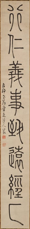 one vertical line of eight characters; two red seals LC with line of smaller characters above