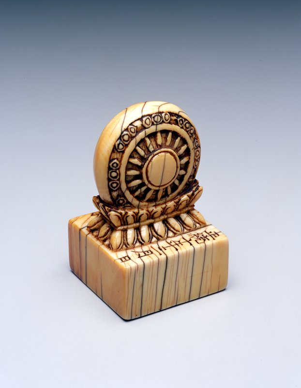 square base with Wheel of Law as knob, resting on double lotus plinth; spoked wheel with edging of groups of three circles