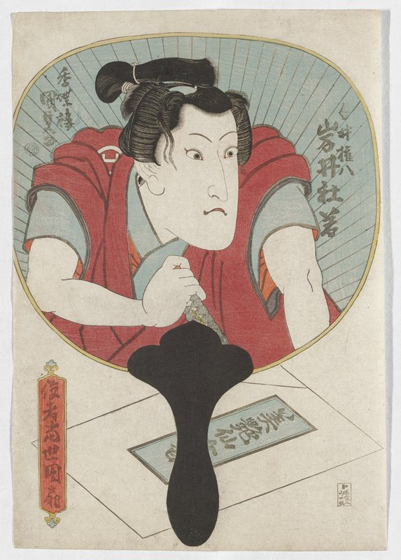 round mirror with yellow rim and black handle contains figure depicted from chest up in red garment with right hand holding the grip of a sword with a dragonfly motif; figure gazes to his right and is set against blue background with radiating black lines; Japanese characters to left and right of figure's shoulders; circular mark with characters to left of aforementioned characters; mirror hovers above offset rectangle containing a smaller, blue offset rectangle with Japanese characters; red cartouche with gold frame floats in BLC and contains Japanese characters; square mark with Japanese characters at BLC