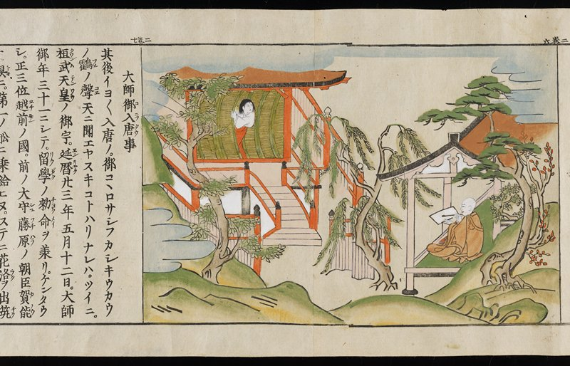 colorful images of monks and laypeople in and around shrines, and boats; dragon at end; interspersed with blocks of text; woodblock printed and hand tinted