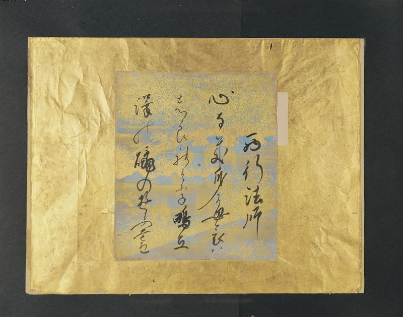 four lines of cursive inscription; light blue paper with gold decoration with bridge, foliage, and clouds