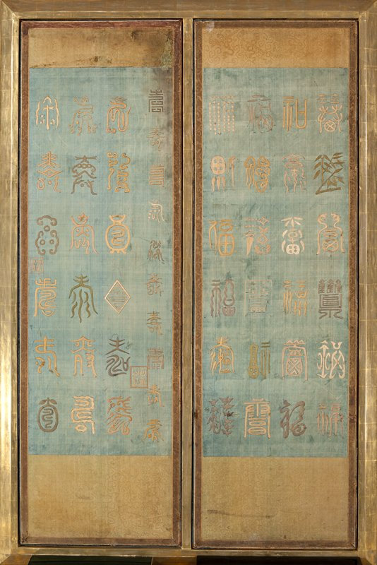 screens embroidered with Chinese characters in muted colors against faded blue background; screens are mounted within larger frame, two per frame (L panel in frame)
