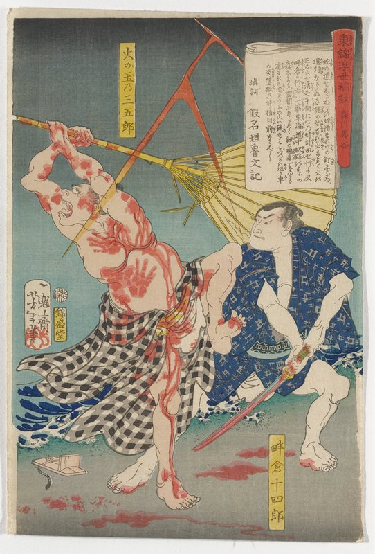 one sheet; flailing bare-chested man at left wearing black, grey and white checked garment, with blood streams and handprints on his arms, legs and upper body, holding a broken inverted yellow umbrella; man at right with a bloody sword and blood on his feet, wearing a blue kimono with grey patterning