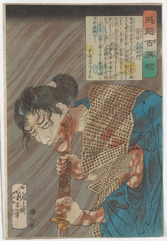 one sheet; grimacing man with a bleeding, oozing wound to the PL jaw, bend over, holding a sword handle with both hands; blood on hands and arm at torn away area of blue kimono; accordion folded pages of text across PL shoulder of man; brown diagonal lines across image (wind?)