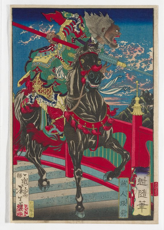 one sheet; dark-skinned man with mouth open, riding a black horse with trappings decorated with red tassels; man holds a red, blue and gold staff and wears predominately green and yellow kimono; horse is crossing a red bridge with green and yellow panels; mountain visible in middle ground behind side of bridge at right