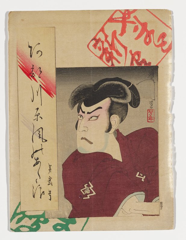 portrait of frowning man in rectangle in LRC, with brown lips, blue shading under jaw line and pink shading around eyes; man looks toward PR; man wears purple kimono with white geometric and leaf designs; grey ground; rectangular block of text at left with diagonal purple and red elements; red and green seals in URC and LLC