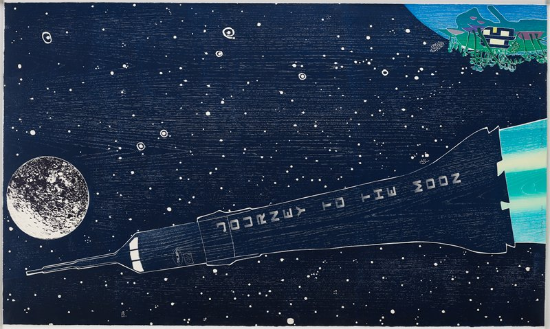 "dark blue background with stars; large horizontal rocket ship in lower half, with text reading ""JOURNEY TO THE MOON""; moon in LLC; planet with upside down house on an island in URC; one of 17 color woodcuts of the series"