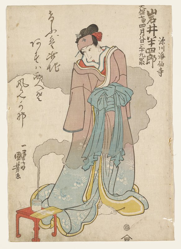 standing female figure wearing a kimono with pink at the top fading into blue at the hem, with white flowers at bottom and yellow and white trim, with blue obi; woman looks down at a steaming blue and white cup on a red lacquer table in LRC; grey cloud of steam twining around figure