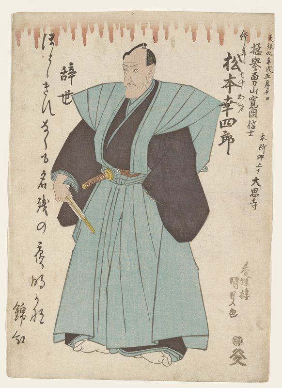 standing man with large nose and outward-jutting jaw, wearing grey kimono with subtle brocade pattern and sleeveless long blue outer garment; man holds a folded an in his PR hand; red drips (?) along top edge of image